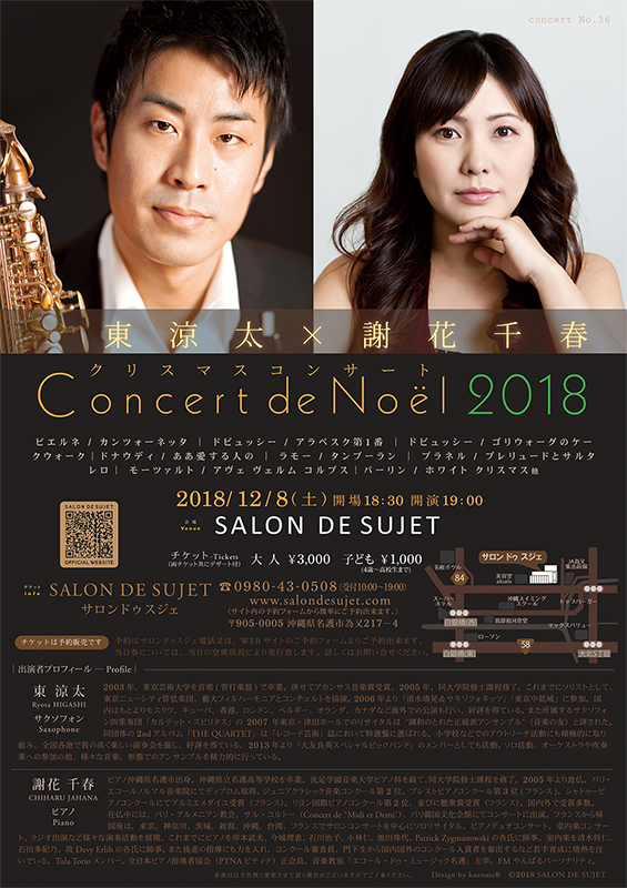salon de sujet concert_no36